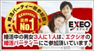 エクシオ婚活パーティーは総参加者数業界No1!